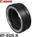 【送料無料】【あす楽対応】【即納】 キヤノン EF-EOSR マウントアダプター EF-EOS R 2971C001AA [超望遠/望遠/広角/…