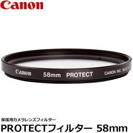 【メール便 送料無料】【即納】 キヤノン 2595A001 PROTECTフィルター 58mm径 レンズガード [Canon 58ミリ Screw-in Filter 保護用 カメラレンズフィルター]