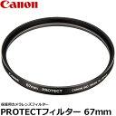 【メール便 送料無料】【即納】 キヤノン 2598A001 PROTECTフィルター 67mm径 [Canon 67ミリ Screw-in Filter 保護用 …