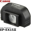 【メール便 送料無料】【即納】 キヤノン EP-EX15II アイピースエクステンダー 3069B001 [Canon アイカップEf併用装着…