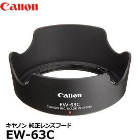 【あす楽対応】【即納】 キヤノン EW-63C レンズフード 8268B001 EF-S18-55mm F3.5-5.6 IS STM用