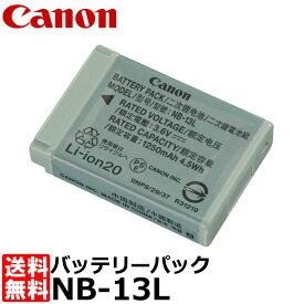 【メール便 送料無料】 キヤノン NB-13L バッテリーパック 9839B002 [Canon 純正電池 PowerShot G7 X Mark III / G5 X Mark II対応]