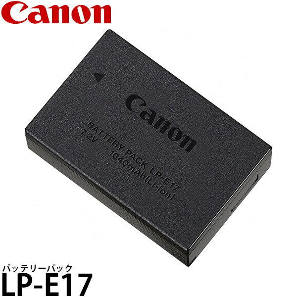 【メール便 送料無料】【即納】 キヤノン LP-E17 バッテリーパック [EOS 9000D/8000D/EOS Kiss X9i/X9/X8i/EOS M6/M5/M3対応]