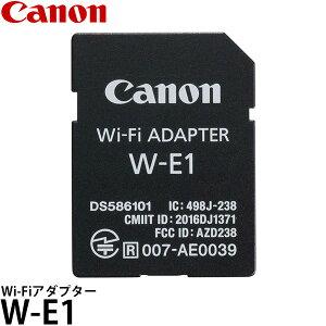 《9月下旬発売予定》【送料無料】キヤノンW-E1Wi-Fiアダプター[CanonEOS5Ds/5DsR/7DMarkII対応]【予約】