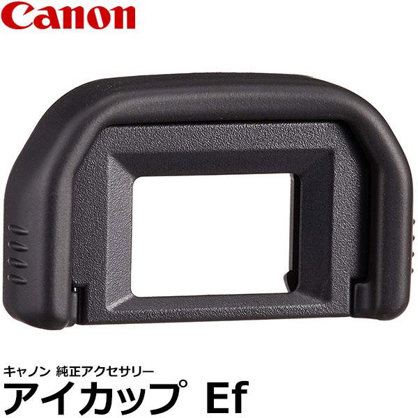 【メール便 送料無料】【即納】 キヤノン E-CUPEF アイカップEf 8171A001 [Canon EOS Kiss X80対応]