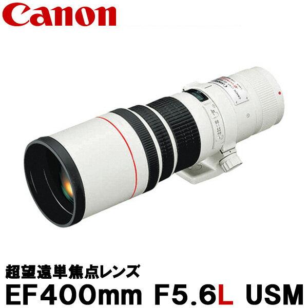 【送料無料】 キヤノン EF400mm F5.6L USM 2526A002 [Canon EF40056L 超望遠レンズ]