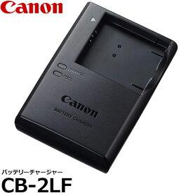 【メール便 送料無料】【即納】 キヤノン CB-2LF バッテリーチャージャー [Canon PowerShot SX420 IS/SX410 IS/IXY 190/IXY 180/IXY 170/IXY 160/IXY 640/IXY 150対応]