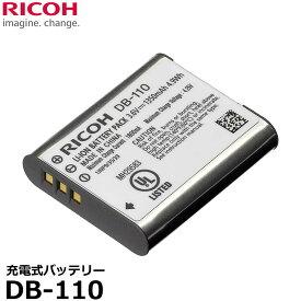 【メール便 送料無料】 リコー DB-110 充電式バッテリー [純正 電池 RICOH GR III/WG-6/G900カメラ対応]