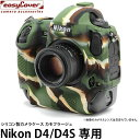 【送料無料】ジャパンホビーツール イージーカバー Nikon D4/D4S用 カモフラージュ [液晶保護フィルム付/高級シリコ…