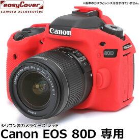 【送料無料】 ジャパンホビーツール イージーカバー Canon EOS 80D用 レッド [液晶保護フィルム付/高級シリコン製カメラケース]