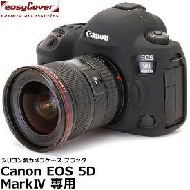 【送料無料】【あす楽対応】【即納】 ジャパンホビーツール イージーカバー Canon EOS 5D MarkIV用 ブラック [液晶保護フィルム付/高級シリコン製カメラケース]