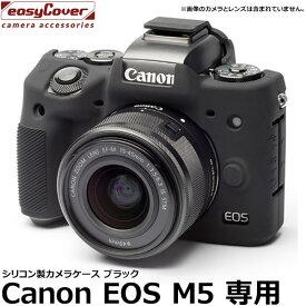 【送料無料】 ジャパンホビーツール イージーカバー Canon EOS M5用 ブラック [液晶保護フィルム付/高級シリコン製カメラケース]