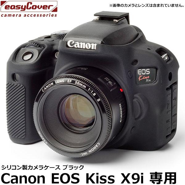 【送料無料】【あす楽対応】【即納】 ジャパンホビーツール X9IBK イージーカバー Canon EOS Kiss X9i ブラック [液晶保護フィルム付 キヤノン一眼レフカメラ用 高級シリコンケース]