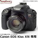 【送料無料】【あす楽対応】【即納】 ジャパンホビーツール X9IBK イージーカバー Canon EOS Kiss X9i ブラック [液晶…