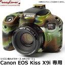 【送料無料】ジャパンホビーツール X9IC イージーカバー Canon EOS Kiss X9i カモフラージュ [液晶保護フィルム付 キ…