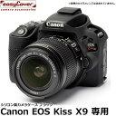【送料無料】【あす楽対応】【即納】 ジャパンホビーツール X9-BK イージーカバー ブラック Canon EOS Kiss X9専用 […