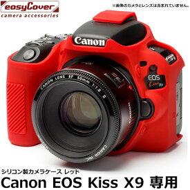 【送料無料】【あす楽対応】【即納】 ジャパンホビーツール X9-RE イージーカバー レッド Canon EOS Kiss X9専用 [液晶保護フィルム付 キヤノン一眼レフカメラ用 高級シリコンケース]