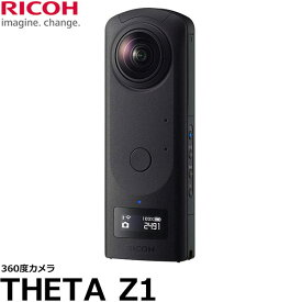 【送料無料】 リコー 360度カメラ RICOH THETA Z1 [360度ライブストリーミングが4Kに対応/1.0型裏面照射型CMOSイメージセンサー搭載/多彩な撮影モードにより様々な撮影シーンに対応/RICOH]