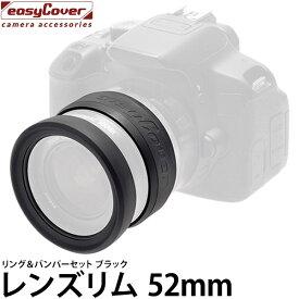 【送料無料】 ジャパンホビーツール イージーカバー レンズリム 52mm (リング+バンパー) ブラック