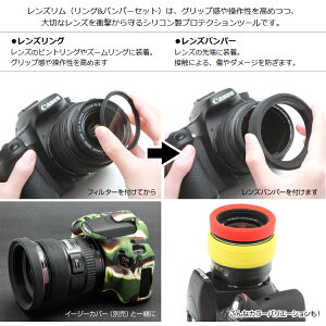 【あす楽対応】【即納】ジャパンホビーツールイージーカバーレンズリム67mm(リング+バンパー)ブラック