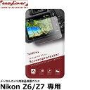【メール便 送料無料】 【即納】 ジャパンホビーツール イージーカバー デジタルカメラ用液晶保護強化ガラス Nikon Z6…