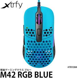 【送料無料】【あす楽対応】【即納】 Xtrfy M42 RGB ゲーミングマウス 左右対称デザイン マイアミブルー #701304 [400-16000dpi/1000Hzポーリングレート対応/PMW3389/超軽量59g/オムロン製メインスイッチ/有線マウス/M42RGB Ultra-light Gaming Mouse/エクストリファイ]