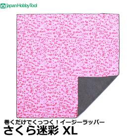《アウトレット》【メール便 送料無料】 ジャパンホビーツール イージーラッパー さくら迷彩 XL 710×710ミリ [巻くだけでくっつく新世代の風呂敷 大型]
