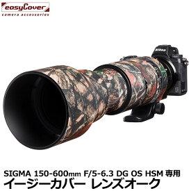 【メール便 送料無料】 ジャパンホビーツール イージーカバー レンズオーク SIGMA 150-600mm F/5-6.3 DG OS HSM用 フォレスト カモフラージュ [望遠レンズ用カバー Lens Oaks レンズコート] ※欠品:7月末以降の発送(7/3現在)