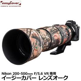 【メール便 送料無料】 ジャパンホビーツール イージーカバー レンズオーク Nikon 200-500mm F/5.6 VR用 フォレスト カモフラージュ [望遠レンズ用カバー Lens Oaks レンズコート]