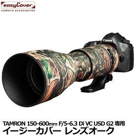 【メール便 送料無料】 ジャパンホビーツール イージーカバー レンズオーク TAMRON 150-600mm F/5-6.3 Di VC USD G2 用 フォレスト カモフラージュ [望遠レンズ用カバー Lens Oaks レンズコート]