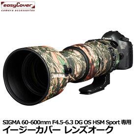 【メール便 送料無料】 ジャパンホビーツール イージーカバー レンズオーク SIGMA 60-600mm F4.5-6.3 DG OS HSM Sport用 フォレスト カモフラージュ [望遠レンズ用カバー Lens Oaks レンズコート]