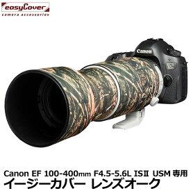 【メール便 送料無料】 ジャパンホビーツール イージーカバー レンズオーク Canon EF 100-400mm F4.5-5.6L IS II USM用 フォレスト カモフラージュ [望遠レンズ用カバー Lens Oaks レンズコート]