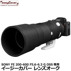 【メール便 送料無料】 ジャパンホビーツール イージーカバー レンズオーク SONY FE 200-600 F5.6-6.3 G OSS用 ブラック [望遠レンズ用カバー Lens Oaks レンズコート]