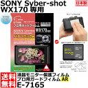 【メール便 送料無料】【即納】 エツミ E-7165 プロ用ガードフィルムAR SONY Cyber-shot WX170専用 [ソニー デジタル…