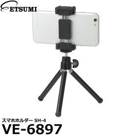 【メール便 送料無料】【即納】 エツミ VE-6897 スマホホルダー SH-4 [スマートフォン iPhoneX/iPhone8Plus/iPhoneSE対応]