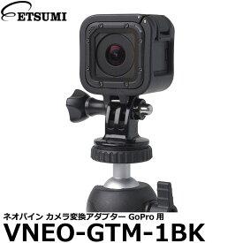 【メール便 送料無料】 エツミ VNEO-GTM-1BK ネオパイン カメラ変換アダプター GoPro用 [カメラ三脚アダプター カメラ三脚に装着ができます]