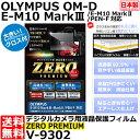 【メール便 送料無料】【即納】 エツミ V-9302 デジタルカメラ用液晶保護フィルム ZEROプレミアム OLYMPUS OM-D E-M10…