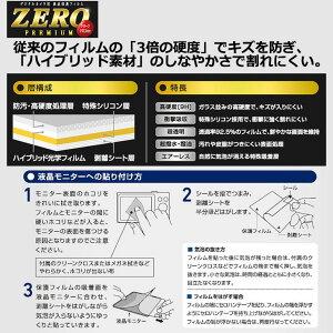【メール便送料無料】【即納】エツミV-9288デジタルカメラ用液晶保護フィルムZEROプレミアムFUJIFILMX-T2/X-T1/X-A3対応[フジフイルム液晶プロテクター液晶ガードフィルム]