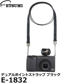 【メール便 送料無料】【即納】 エツミ E-1832 デュアルポイントストラップ ブラック