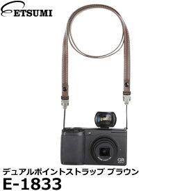 【メール便 送料無料】【即納】 エツミ E-1833 デュアルポイントストラップ ブラウン