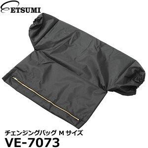 【メール便 送料無料】 エツミ VE-7073 チェンジングバッグ Mサイズ [ダークバッグ 暗袋 フィルム現像 自家処理 暗室 黒い袋]