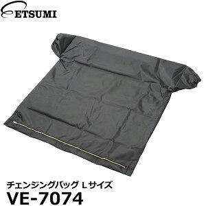 【送料無料】 エツミ VE-7074 チェンジングバッグ Lサイズ [ダークバッグ 暗袋 フィルム現像 自家処理 暗室 黒い袋]