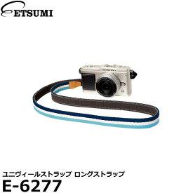【メール便 送料無料】 エツミ E-6277 ユニヴィールストラップ ロングストラップ ネイビー/ホワイト/エメラルドブルー [おしゃれなカメラストラップ たすき掛け可能]