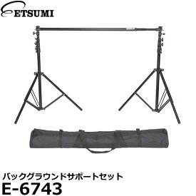 【送料無料】 エツミ E-6743 バックグラウンドサポートセット [エアクッション仕様 背景スタンド 伸縮式/高さ83-280cm 背景紙/最大幅2.9m ケース付]