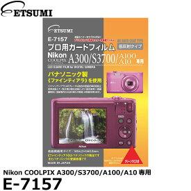 【メール便 送料無料】【即納】 エツミ E-7157 プロ用ガードフィルムAR Nikon COOLPIX A300/S3700/A100/A10専用 [ニコン デジタルカメラ用液晶保護フィルム 液晶プロテクタ]