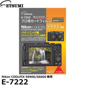【メール便 送料無料】【即納】 エツミ E-7222 プロ用ガードフィルムAR Nikon COOLPIX S9900/ S6600専用 [ニコン デジタルカメラ用液晶保護フィルム 液晶プロテクタ]