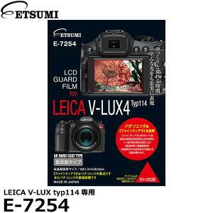 【メール便 送料無料】【即納】 エツミ E-7254 プロ用ガードフィルムAR LEICA V-LUX typ114専用 [ライカ デジタルカメラ用液晶保護フィルム 液晶プロテクタ]