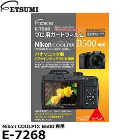 【メール便 送料無料】【即納】 エツミ E-7268 プロ用ガードフィルムAR Nikon COOLPIX B500専用 [ニコン デジタルカメラ用液晶保護フィルム 液晶プロテクタ]