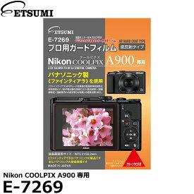 【メール便 送料無料】【即納】 エツミ E-7269 プロ用ガードフィルムAR Nikon COOLPIX A900専用 [ニコン デジタルカメラ用液晶保護フィルム 液晶プロテクタ]