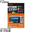 【メール便 送料無料】【即納】 エツミ E-7318 デジタルカメラ用液晶保護フィルムZERO SONY NEX-5T専用 [ソニー ガー…